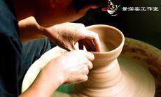 景深窑diy陶艺体验
