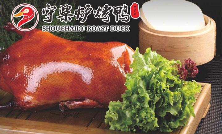 守柴炉烤鸭(北环店)