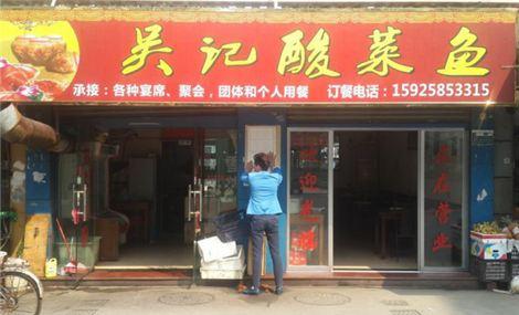 吴记酸菜鱼