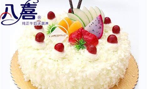 八喜蛋糕(车站南路店)