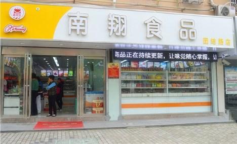 南翔食品(东风路店)
