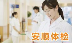 安顺医院女性白领健康体检