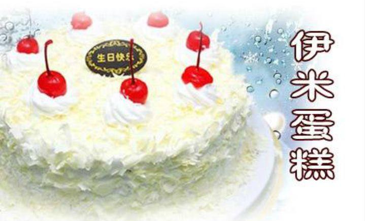 伊米蛋糕(建安路店)