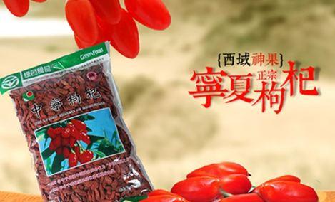 百瓜宁夏枸杞王 - 大图