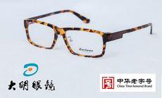 大明眼镜799元配镜