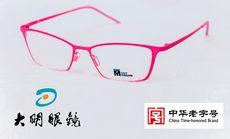 大明眼镜459元配镜