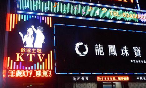 歌谣主题量贩KTV(威海中路店)