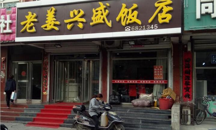 老姜兴盛饭店