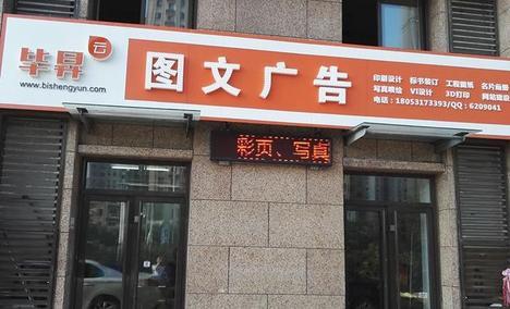 毕昇云图文广告