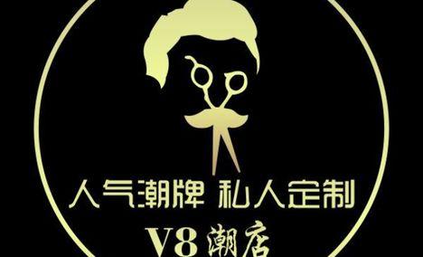V8潮店私人订制烫染连锁