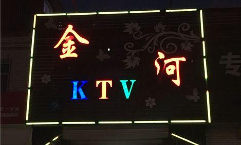 金河KTV