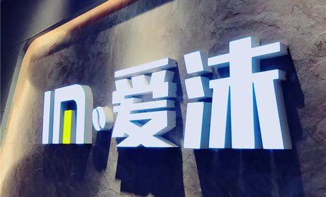 爱沫电影(德化店)