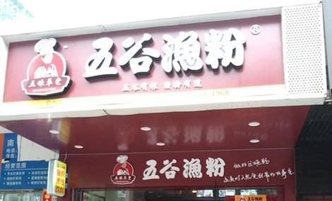 五谷渔粉(金晖新村店)