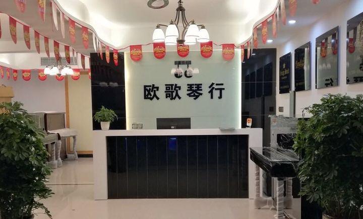 欧歌琴行(宜春店)