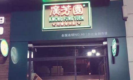 广芳园老香港茶点(台江万达店)