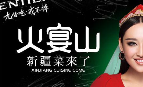 火宴山新疆菜来了(通州万达广场店) - 大图