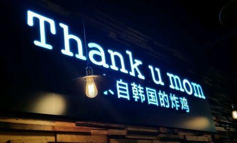 Thank u mom炸鸡啤酒餐厅