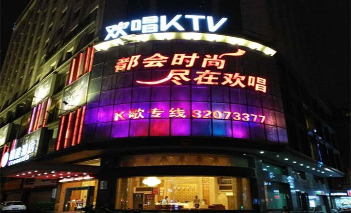 欢唱KTV - 大图