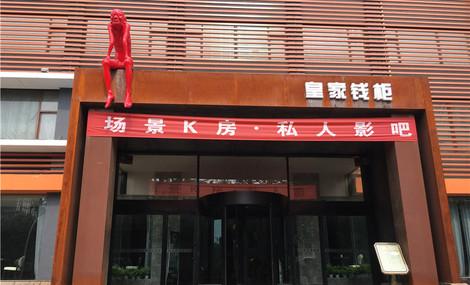 唐庄•皇家钱柜量贩式KTV