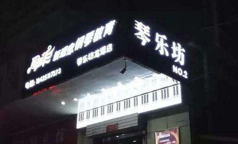 琴乐坊周菲新理念钢琴教育中心(旱西门街店)