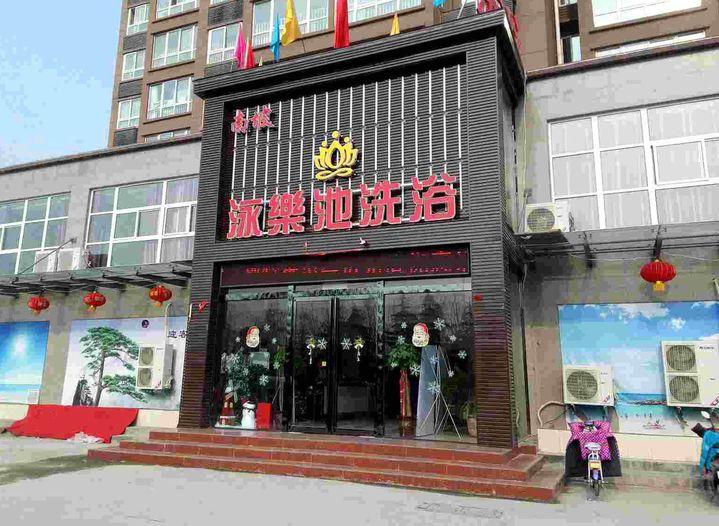 泳樂池洗浴中心(郑上路店)