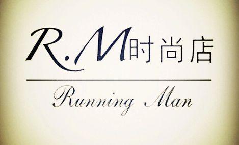 RM造型(明珠百货店)