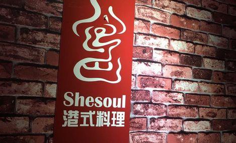 食色火锅(五路口万达店)