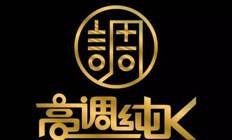 高调纯K(固戍店) - 大图