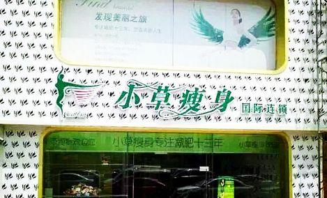 小草瘦身(宁夏路店)
