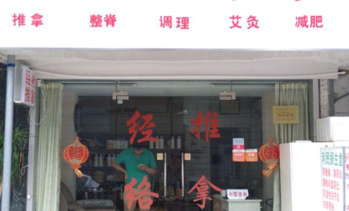 利民振生堂中医脊柱养生馆