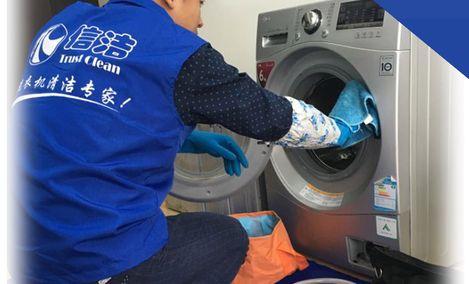 信洁洗衣机清洗专家