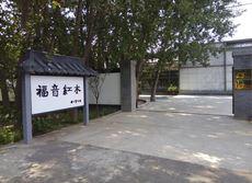 福音茶馆100元代金券