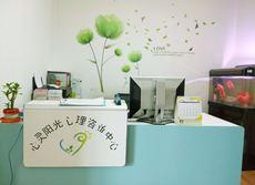中国心理健康协会代金券