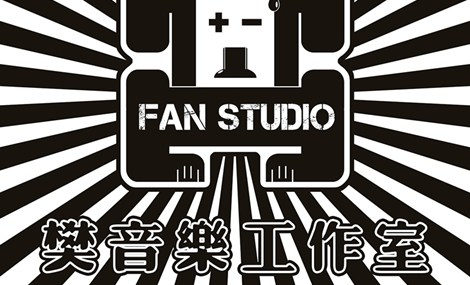 南京樊奇文音乐工作室录音棚(新街口店)