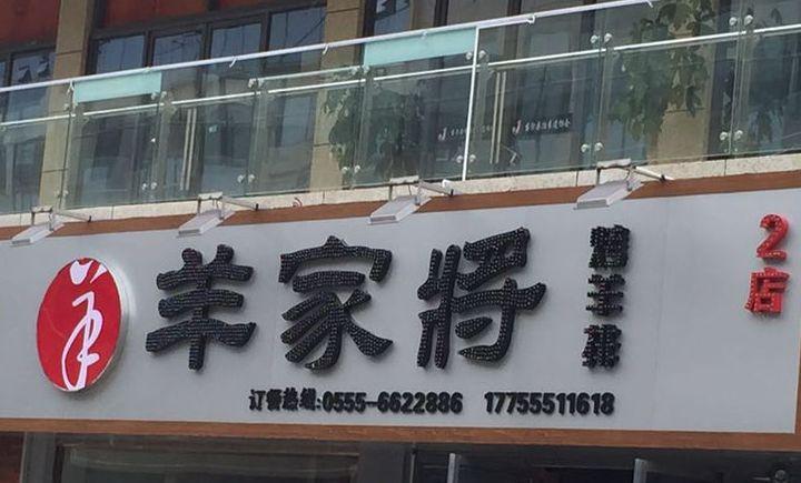 羊家将(恒生阳光城店)