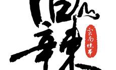 旧辣云南烧烤3-4人餐