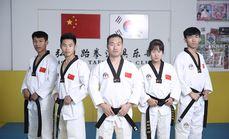 弘毅跆拳道俱乐部