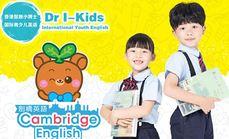 香港智趣小博士国际青少儿英语(景田分店)