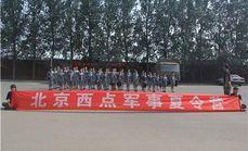 西点军事夏令营5天体验营