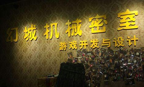 幻城机械密室(胜利北路店)