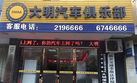 大明汽车俱乐部(站前西路店)