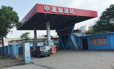 中源加油站(团结西路店)