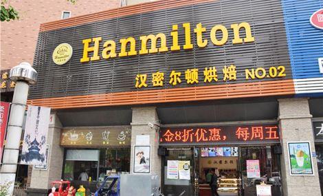 汉密尔顿蛋糕店(康泰佳苑店)