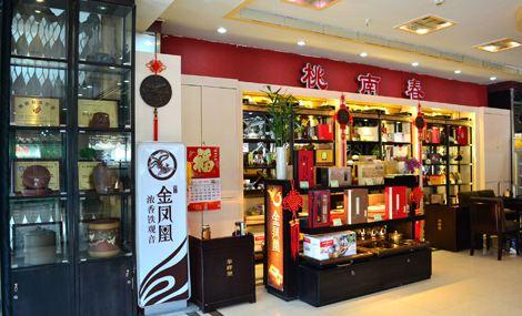 桃南春酒店(半坡店)
