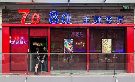 7080主题餐厅(万达金街店)