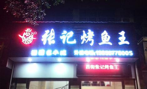 尤记烤鱼王(浮桥店)