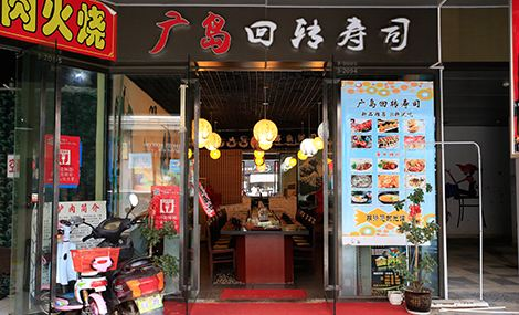 广岛回转寿司(万达金街店)