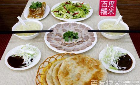 李连贵熏肉大饼(文萃店)