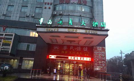 华氏保健(山水城北店)