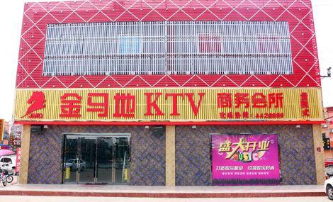 金马地KTV